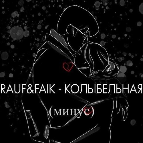 متن و دانلود آهنگ Колыбельная از Rauf & Faik(رئوف و فایک)